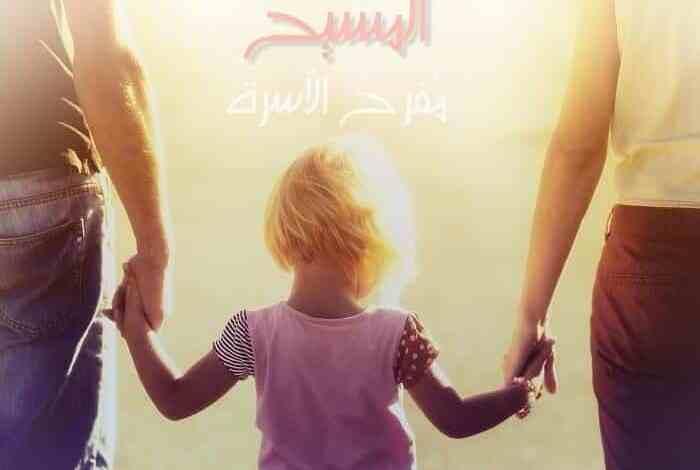 Photo of الحب والسعادة سرّ الحياة العائلية السليمة وهذا السرً هو يسوع المسيح مُفرح القلوب – قصة حقيقية