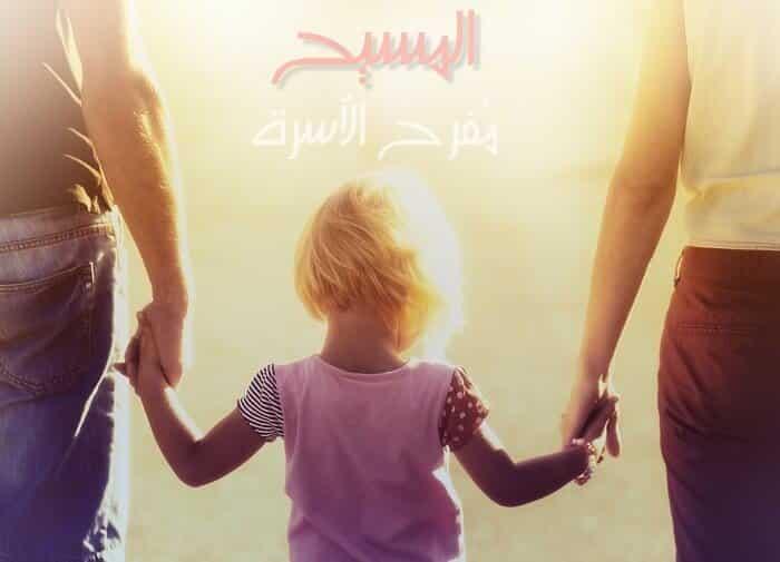 الحب والسعادة سرّ الحياة العائلية السليمة وهذا السرً هو يسوع المسيح مُفرح القلوب - قصة حقيقية