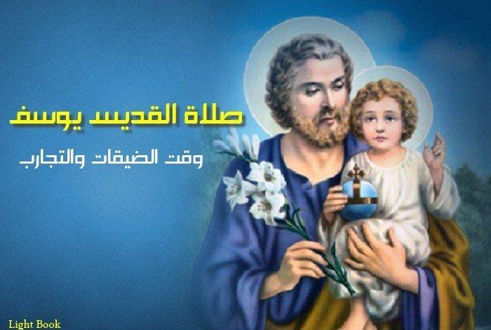 Photo of صلاة القديس يوسف تتلى وقت الضيقات والتجارب