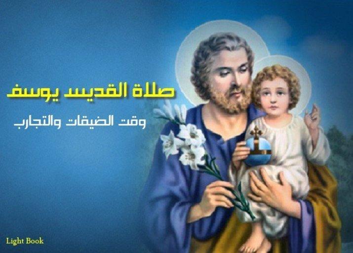 صلاة القديس يوسف تتلى وقت الضيقات والتجارب