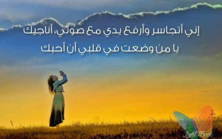 مناجاة مع الله بعنوان يا ربي إني أرفع يدي مع صوتي، أناجيك - بصوت موناليزا