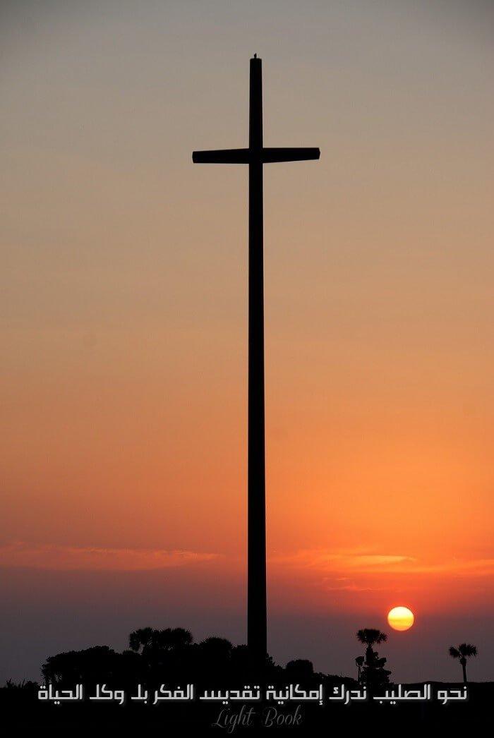 نحو الصليب ندرك إمكانية تقديس الفكر بل وكل الحياة - قصة حقيقية حدثت في كارولاينا الشمالية