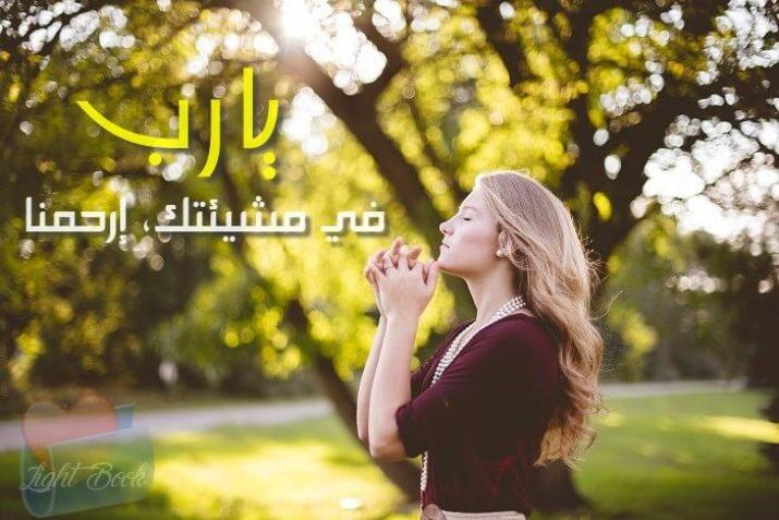 صلاة طلب لمشيئة الله القدوس أن تحل في حياتنا