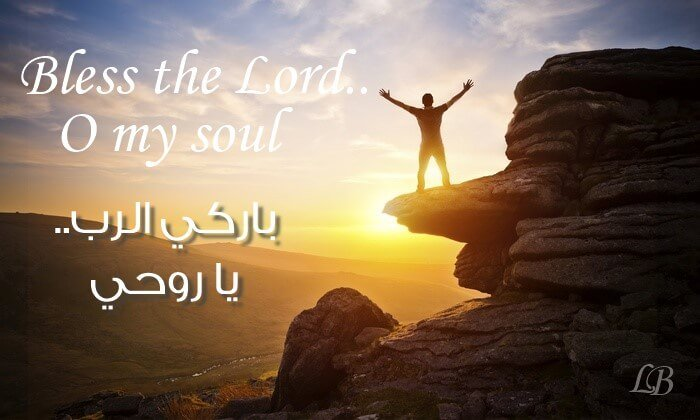 Photo of ترنيمة باركي الرب يا روحي – Bless The Lord O My Soul
