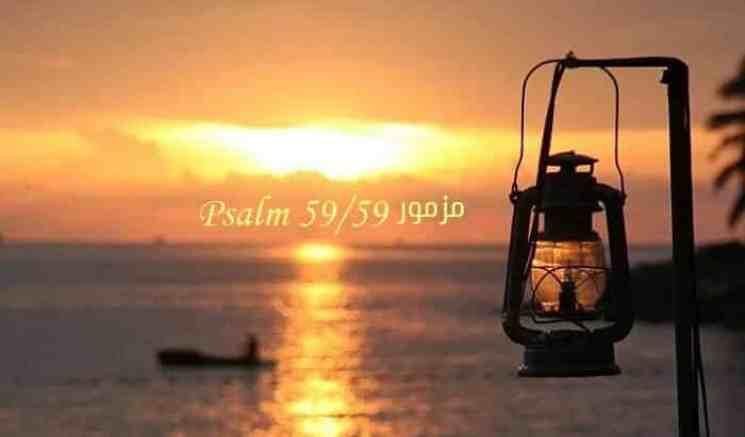 المزمور التاسع والخمسون - مزمور 59 - Psalm 59 - عربي إنجليزي مسموع ومقروء