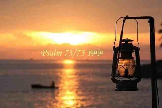 مزمور 73 / Psalm 73