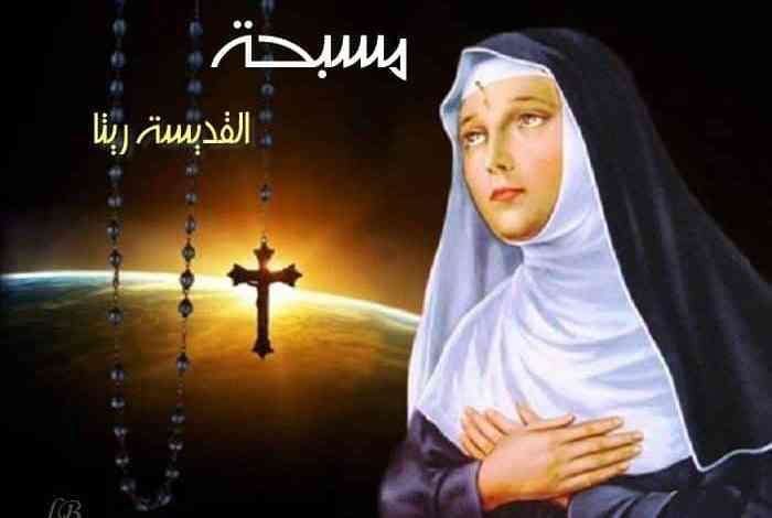 Photo of صلاة مسبحة القديسة ريتا دي كاسيا شفيعة الأمور المستحيلة