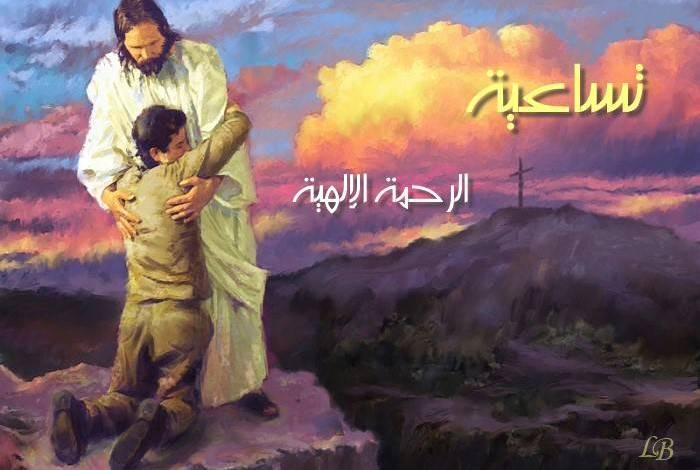 Photo of صلاة تساعية الرحمة الإلهية تقدم يوم الجمعة العظيمة