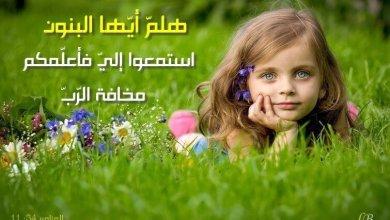Photo of آيات عن الأبناء Children من الكتاب المقدس عربي إنجليزي