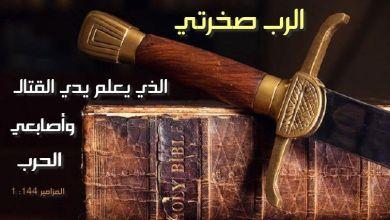 Photo of آيات عن القتال من أجل الإيمان Fight Of Faith عربي إنجليزي