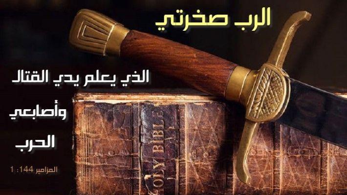 آيات عن القتال من أجل الإيمان Fight Of Faith عربي إنجليزي