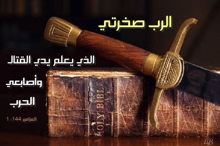 آيات عن القتال من أجل الإيمان Fight Of Faith