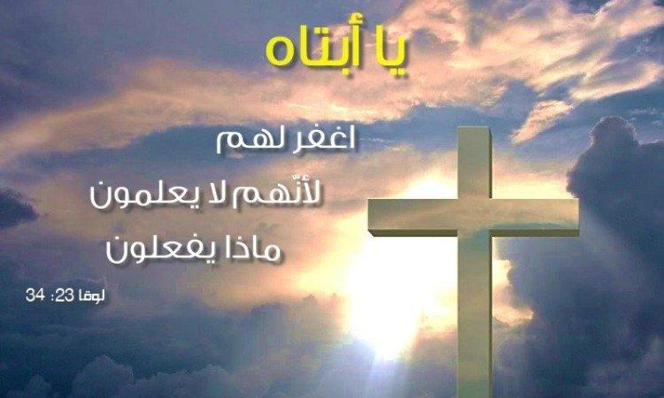 آيات عن التسامح والمغفرة Forgiveness - عربي إنجليزي