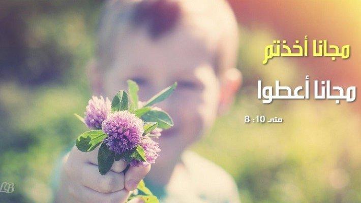 آيات عن العطاء Giving من الكتاب المقدس عربي إنجليزي
