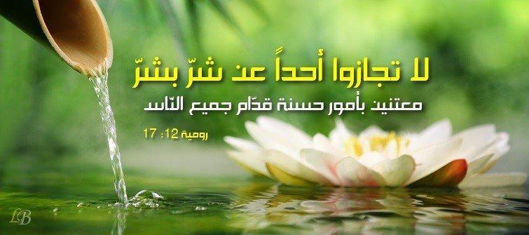 آيات عن الأمانة والصدق Honesty من الكتاب المقدس عربي إنجليزي