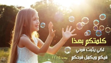 Photo of آيات عن وعود السعادة Joy and Happiness عربي إنجليزي