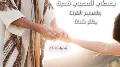 Photo of آيات عن القوة والتشجيع ( 2 ) Strength عربي إنجليزي