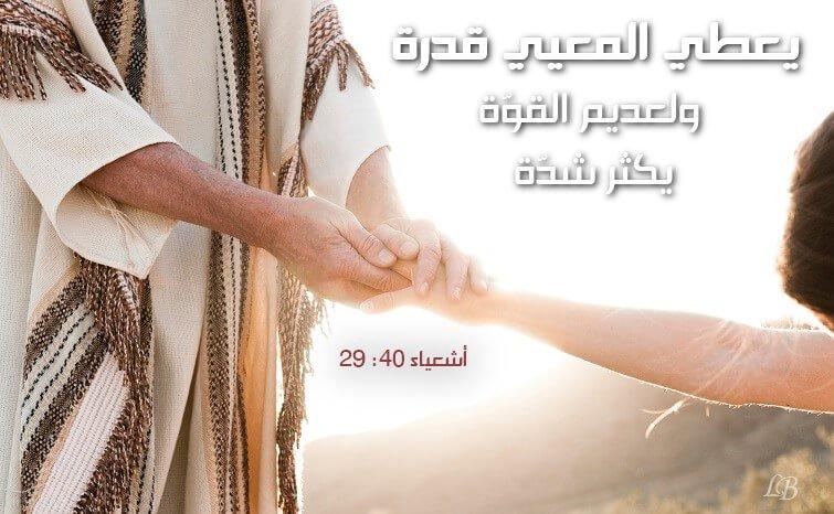 آيات عن القوة والتشجيع ( 2 ) Strength