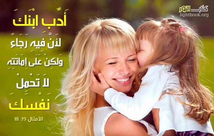 Photo of آيات ضبط الأولاد ( 2 ) Correction de l'enfant – عربي فرنسي