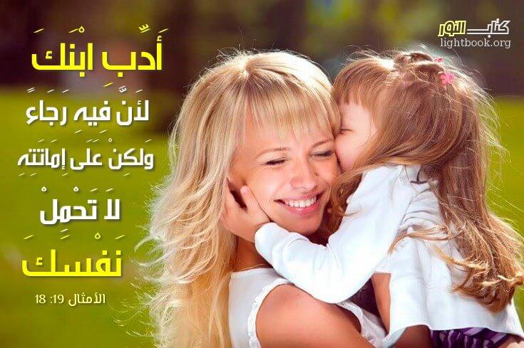 ضبط الأولاد ( 2 ) Correction de l'enfant آيات من الكتاب المقدس عربي فرنسي