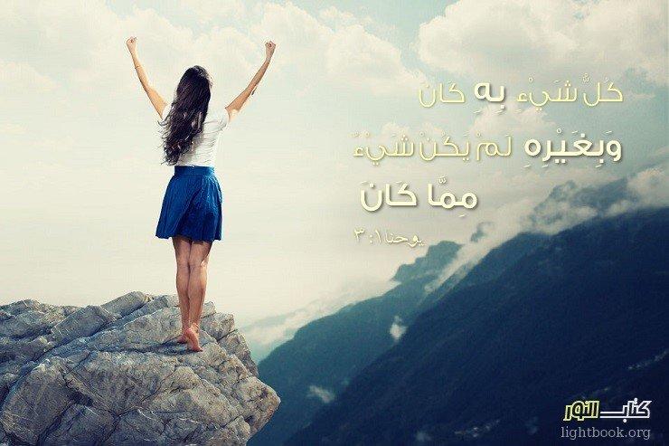 خلق - تطور ( 2 ) Création - Évolution آيات من الكتاب المقدس عربي فرنسي
