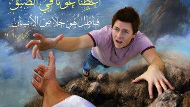 Photo of آيات عن الاتكال على الرب (2) Dependence on God عربي إنجليزي