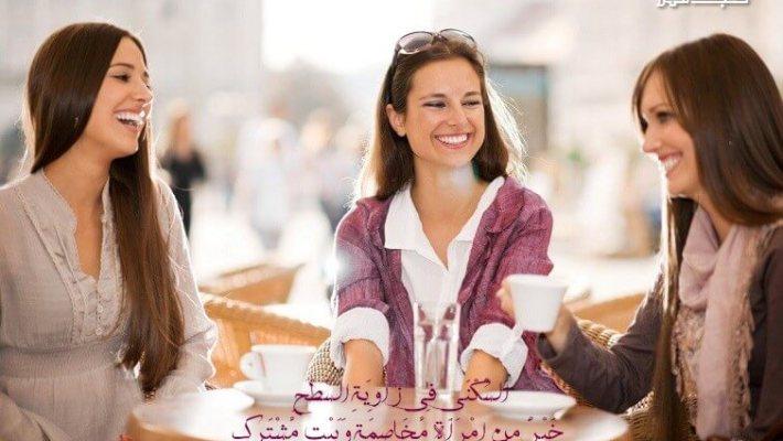 آيات حول الزواج والجنس ( 2 ) Mariage et Sexe - عربي فرنسي