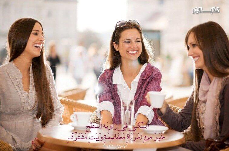 الزواج والجنس ( 2 ) Mariage Et Le Sexe آيات من الكتاب المقدس عربي فرنسي