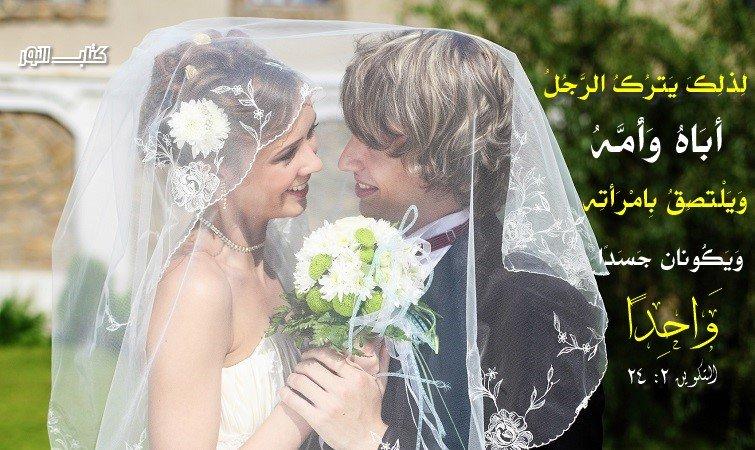 الزواج والجنس Mariage Et Le Sexe آيات من الكتاب المقدس عربي فرنسي