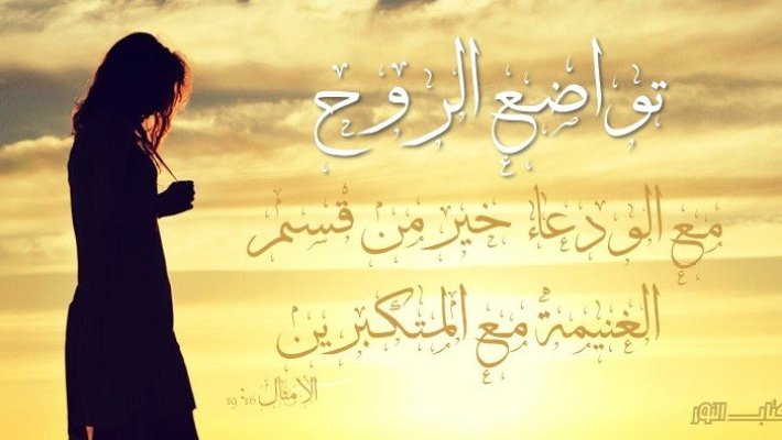 آيات عن البساطة والوداعة ( 2 ) Simplicity - عربي إنجليزي
