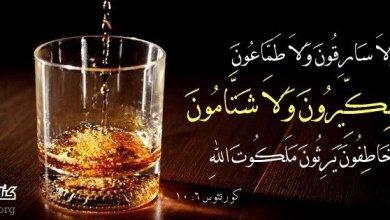 Photo of آيات حول تعاطي الخمر والسيئات Vice – عربي فرنسي