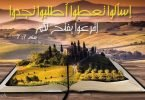 كتاب النور - lightbook
