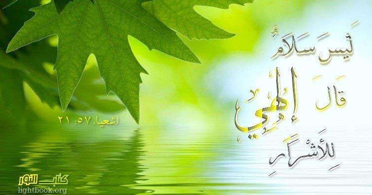 Photo of آيات حول السلام والآمان ( 2 ) Paix – عربي فرنسي