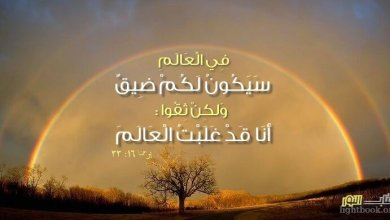 Photo of آيات حول السلام والآمان ( 3 ) Paix – عربي فرنسي