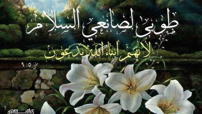 آيات عن البركة والسلام ( 2 ) Peace - عربي إنجليزي