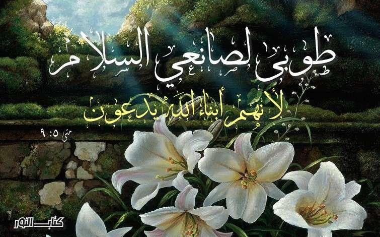 Photo of آيات عن البركة والسلام ( 2 ) Peace – عربي إنجليزي