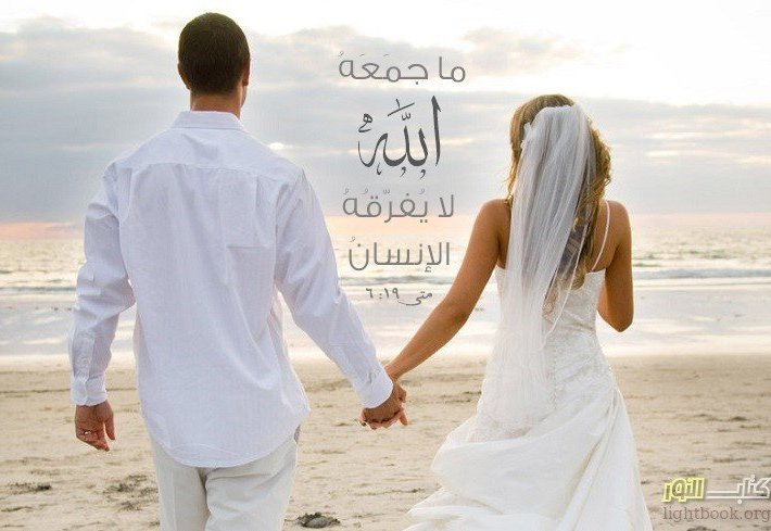 Bible Verses about Matrimonio Y El Sexo ( 3 ) (Spanish-Arabic)
