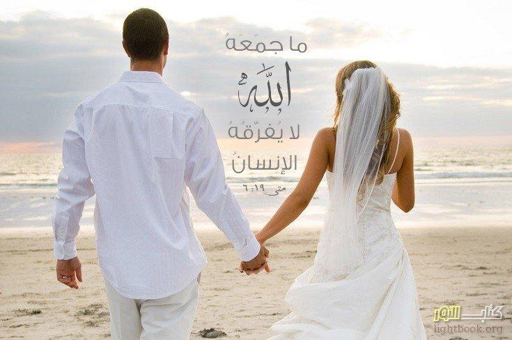 العلاقة الجنسية والزواج ( 3 ) Matrimonio Y El Sexo من الكتاب المقدس عربي إسباني