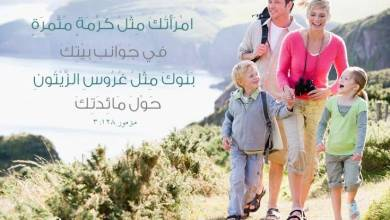 Photo of آيات عن العلاقة والزواج Matrimonio (عربي إسباني)
