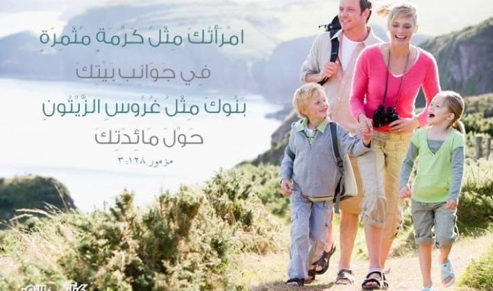 العلاقة الجنسية والزواج Matrimonio Y El Sexo آيات من الكتاب المقدس عربي إسباني