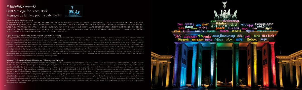Iconic Light, le monde de lumière de Akari-Lisa Ishii - page 34 © Kyuryudo