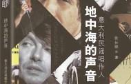 Creuza de Mao, in Cina il libro sui cantautori Italiani