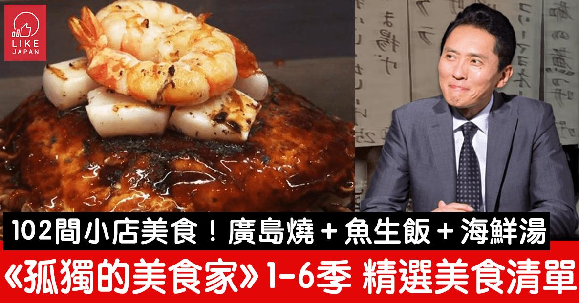 《孤獨的美食家》 電視劇 第1-6季 精選美食清單! - 喜愛日本 LikeJapan |ライクジャパン