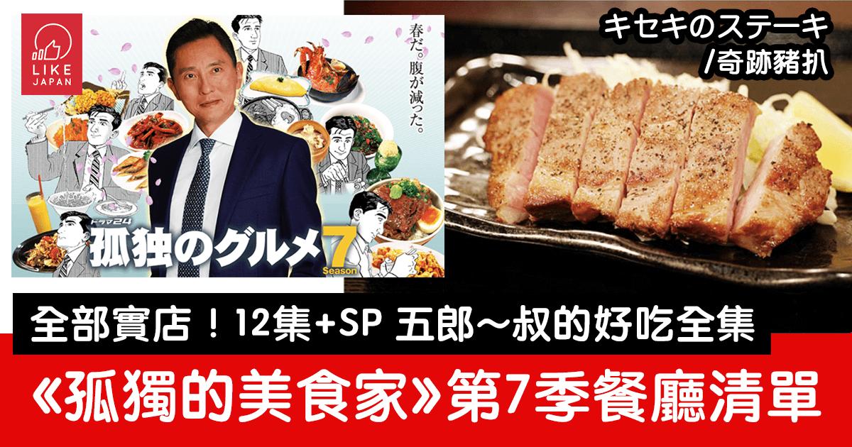 《孤獨的美食家》電視劇 第7季+SP 美食清單 - 喜愛日本 LikeJapan |ライクジャパン