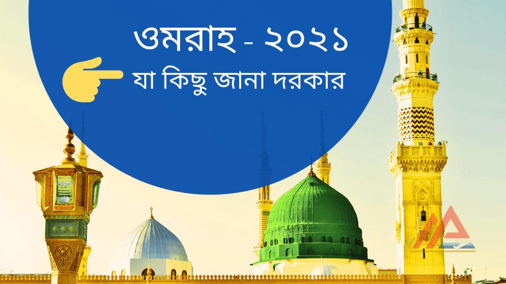 umrah 2021 from bangladesh