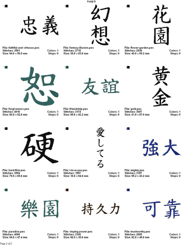 Linaria Dalmatica Designs Japanese Kanji Characters V