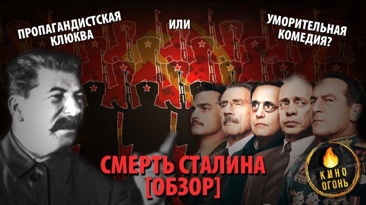 Stalinfilmen och ryska tranbär
