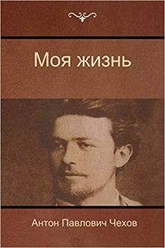 cekhov3