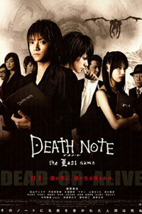 Death_Note_2_The_Last_Name_poster