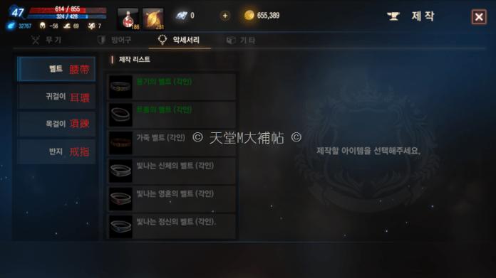 天堂M製作系統 中文化